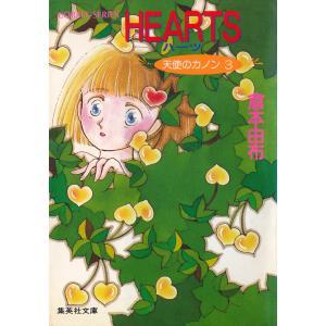 天使のカノン3 HEARTS ハーツ 電子書籍版 / 倉本由布|ebookjapan