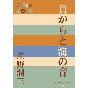 P+D BOOKS 貝がらと海の音 電子書籍版 / 庄野潤三 ebookjapan