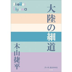 P+D BOOKS 大陸の細道 電子書籍版 / 木山捷平 ebookjapan