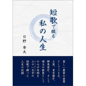 短歌で綴る私の人生 電子書籍版 / 日野秀夫|ebookjapan