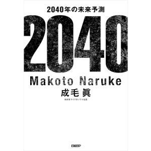 2040年の未来予測 電子書籍版 / 著:成毛眞 ebookjapan