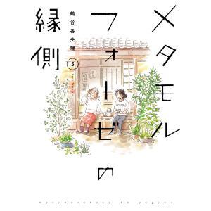 メタモルフォーゼの縁側(5) 電子書籍版 / 漫画:鶴谷香央理|ebookjapan