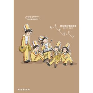 レミドラシソ 鶴谷香央理短編集 2007-2015 電子書籍版 / 漫画:鶴谷香央理|ebookjapan