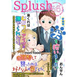 【初回50%OFFクーポン】Splush vol.56 青春系ボーイズラブマガジン 電子書籍版 / おんせん / 泉くれは / non food|ebookjapan