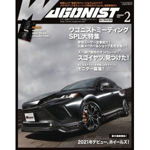 Wagonist (ワゴニスト) 2021年2月号 電子書籍版 / Wagonist (ワゴニスト)編集部|ebookjapan