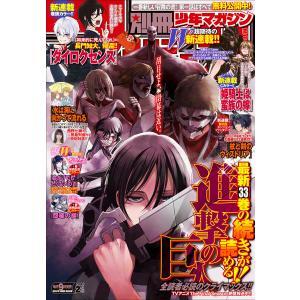 別冊少年マガジン 2021年2月号 [2021年1月9日発売] 電子書籍版|ebookjapan