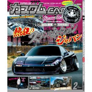 カスタムCAR 2021年2月号 vol.508 電子書籍版 / カスタムCAR編集部|ebookjapan