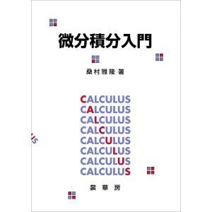 微分積分入門 電子書籍版 / 桑村雅隆|ebookjapan