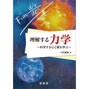 理解する力学 電子書籍版 / 川村嘉春 ebookjapan