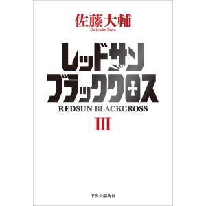 レッドサンブラッククロスIII 電子書籍版 / 佐藤大輔 著|ebookjapan