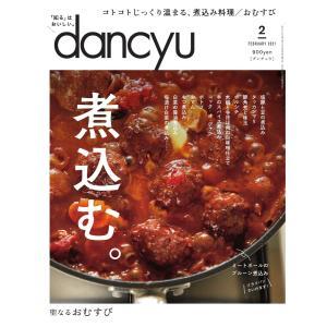 dancyu 2021年2月号 電子書籍版 / dancyu編集部 ebookjapan