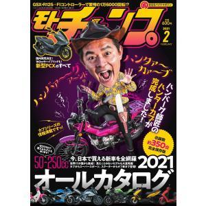 モトチャンプ 2021年2月号 電子書籍版 / モトチャンプ編集部
