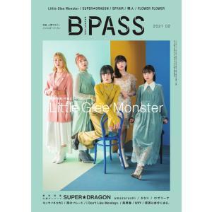 B・PASS (バックステージ・パス) 2021年2月号 電子書籍版 / B・PASS (バックステージ・パス)編集部|ebookjapan