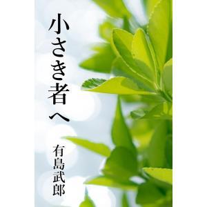 小さき者へ 電子書籍版 / 作:有島武郎|ebookjapan