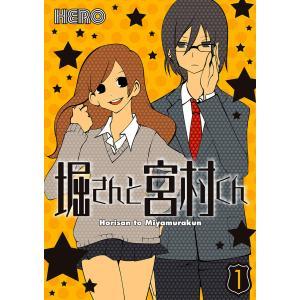 堀さんと宮村くん (1) 電子書籍版 / HERO|ebookjapan