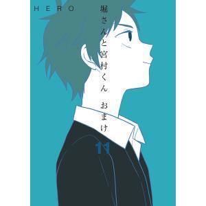 堀さんと宮村くん おまけ (11) 電子書籍版 / HERO|ebookjapan