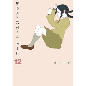 堀さんと宮村くん おまけ (12) 電子書籍版 / HERO|ebookjapan