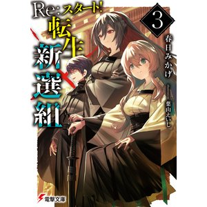 Re:スタート!転生新選組3 電子書籍版 / 著者:春日みかげ イラスト:葉山えいし|ebookjapan