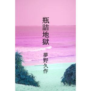 瓶詰地獄 電子書籍版 / 作:夢野久作|ebookjapan
