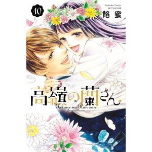 高嶺の蘭さん (10) 電子書籍版 / 餡蜜|ebookjapan