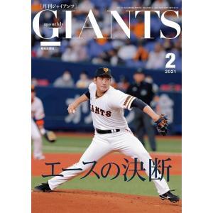 月刊ジャイアンツ2021年2月号 電子書籍版 / 著:スポーツ報知|ebookjapan