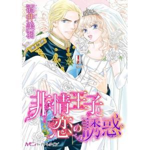非情王子と恋の誘惑 電子書籍版 / 酒井美羽|ebookjapan