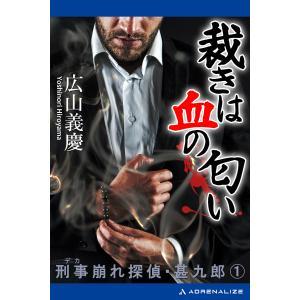 刑事崩れ探偵・甚九郎(1) 裁きは血の匂い 電子書籍版 / 著:広山義慶 ebookjapan