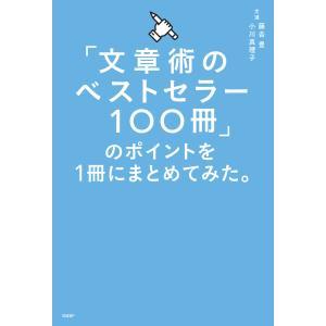 「文章術のベストセラー100冊」のポイントを1冊にまとめてみた。 電子書籍版 / 著:藤吉豊 著:小川真理子|ebookjapan