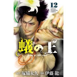 蟻の王 (12) 電子書籍版 / 漫画:伊藤龍 原作:塚脇永久 ebookjapan