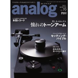 analog 2021年1月号(70) 電子書籍版 / analog編集部|ebookjapan