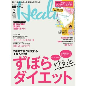日経ヘルス 2021年2月号 電子書籍版 / 日経ヘルス編集部 ebookjapan