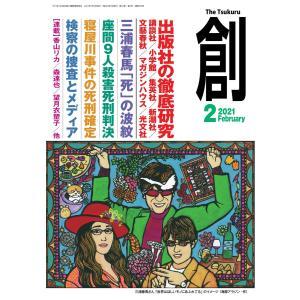 創(つくる) 2021年2月号 電子書籍版 / 創(つくる)編集部|ebookjapan