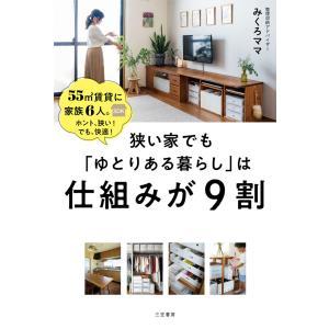 狭い家でも「ゆとりある暮らし」は仕組みが9割 電子書籍版 / みくろママ|ebookjapan