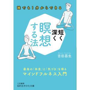 短く深く瞑想する法 電子書籍版 / 吉田昌生|ebookjapan