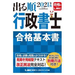 2021年版出る順行政書士 合格基本書 電子書籍版 / 東京リーガルマインド LEC総合研究所 行政書士試験部|ebookjapan