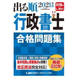 2021年版出る順行政書士 合格問題集 電子書籍版 / 東京リーガルマインド LEC総合研究所 行政書士試験部|ebookjapan