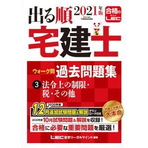 2021年版 出る順宅建士 ウォーク問過去問題集 3 法令上の制限・税・その他 電子書籍版 / 東京リーガルマインド LEC総合研究所 宅建士試験部|ebookjapan