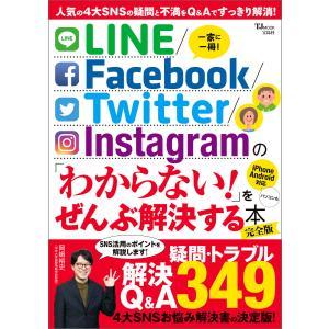 LINE/Facebook/Twitter/Instagram の 「わからない!」をぜんぶ解決する本 完全版 電子書籍版 / 編:宝島社 ebookjapan