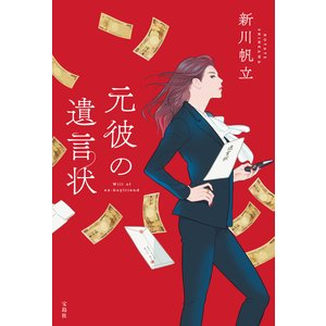 元彼の遺言状 電子書籍版 / 著:新川帆立|ebookjapan