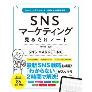 「いいね」で売上をいっきに倍増させる最新活用術! SNSマーケティング見るだけノート 電子書籍版 / 監修:坂本翔 ebookjapan