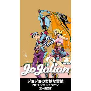 ジョジョリオン【カラー版】 (20) 電子書籍版 / 荒木飛呂彦|ebookjapan