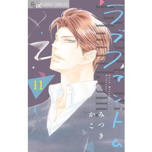 ラブファントム (11) 電子書籍版 / みつきかこ|ebookjapan