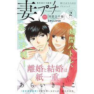 妻プチ 2021年2月号(2021年1月8日発売) 電子書籍版 / プチコミック編集部|ebookjapan