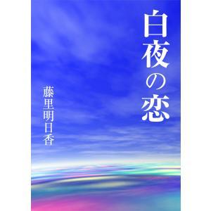 白夜の恋 電子書籍版 / 藤里明日香|ebookjapan