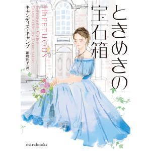 ときめきの宝石箱【mirabooks版】 電子書籍版 / キャンディス・キャンプ/細郷妙子 ebookjapan
