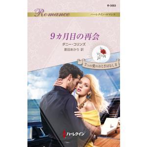 【初回50%OFFクーポン】9カ月目の再会 電子書籍版 / ダニー・コリンズ/麦田あかり|ebookjapan