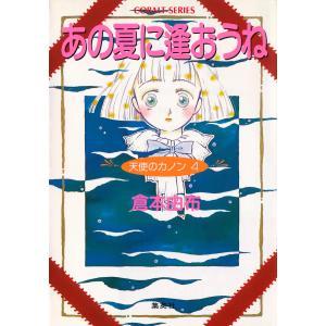 天使のカノン4 あの夏に逢おうね 電子書籍版 / 倉本由布|ebookjapan