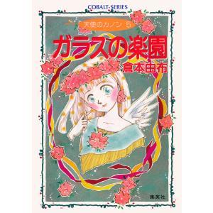 天使のカノン5 ガラスの楽園 電子書籍版 / 倉本由布|ebookjapan