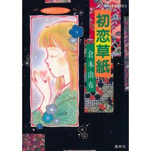 天使のカノン6 初恋草紙 電子書籍版 / 倉本由布|ebookjapan