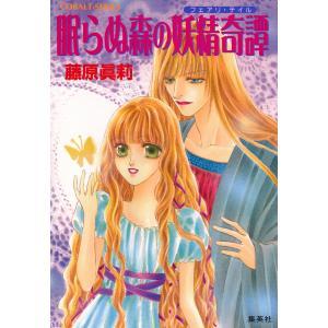 眠らぬ森の妖精奇譚 電子書籍版 / 藤原眞莉|ebookjapan